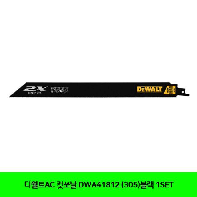 디월트AC 컷쏘날 DWA41812 (305)블랙 1SET