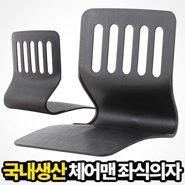 체어맨 좌식의자 블랙 국산 안락의자 컴퓨터의자
