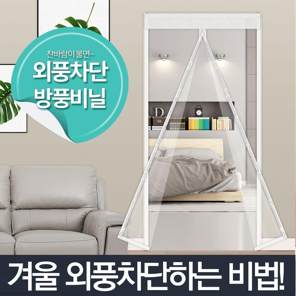 방풍비닐 현관 베란다용 200cm x 240cm-방풍막 문풍지
