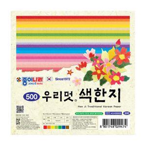 색종이,종이나라,종이접기,지류,만들기