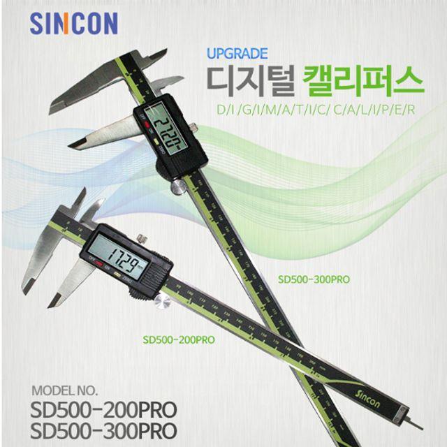 신콘 디지털캘리퍼스 SD500-200PRO 버니어캘리퍼스