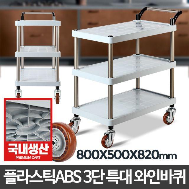 플라스틱 ABS 3단 특대 와인바퀴 주방 배식 무빙카트
