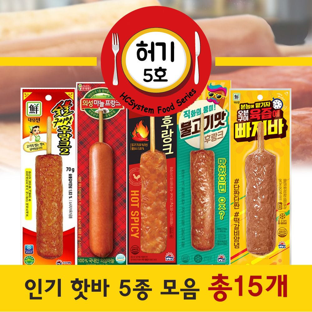허기5호 / 불닭후랑크70g 외 5종 총15팩