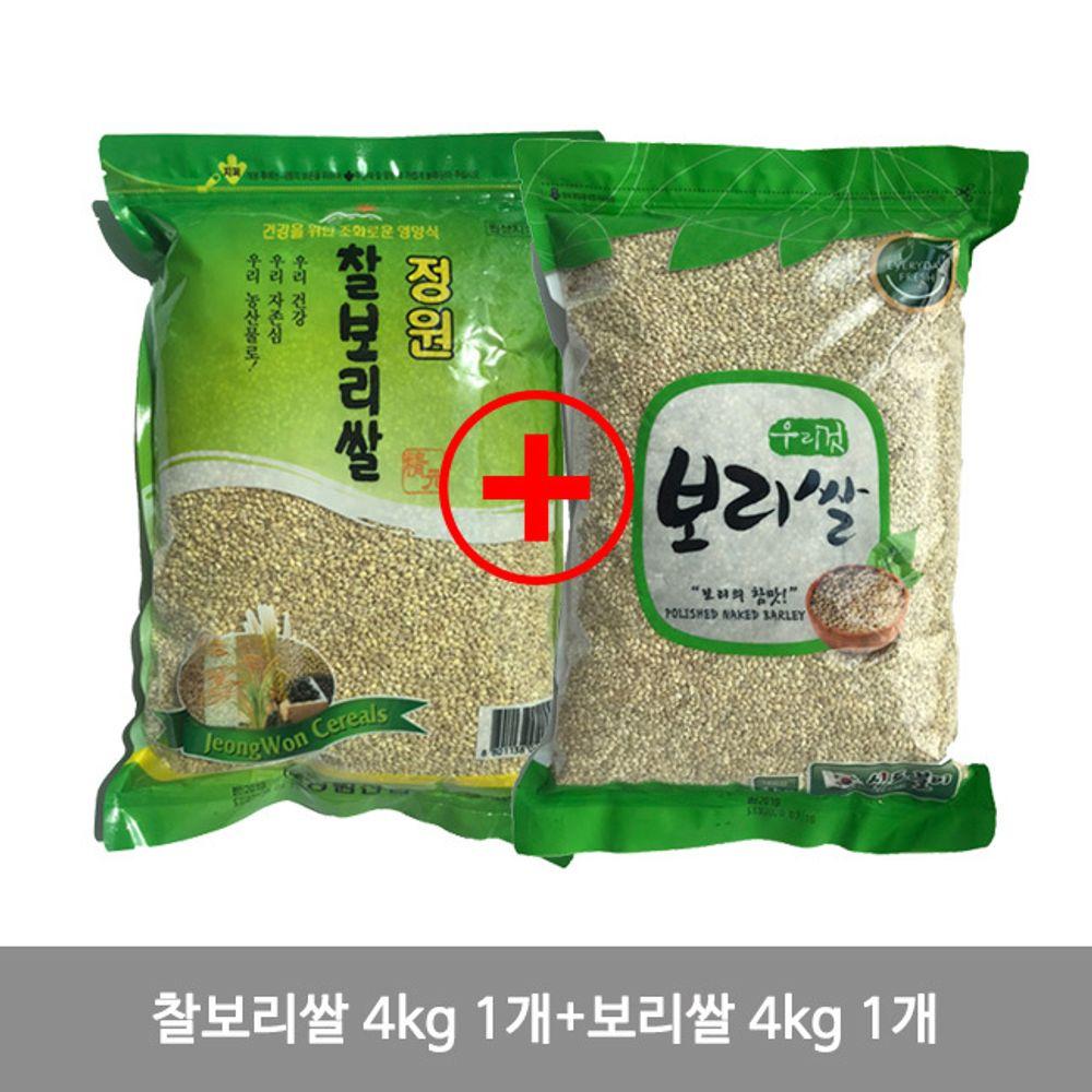 찰보리쌀 4kg 1개+보리쌀 4kg 1개 국산 잡곡 세트