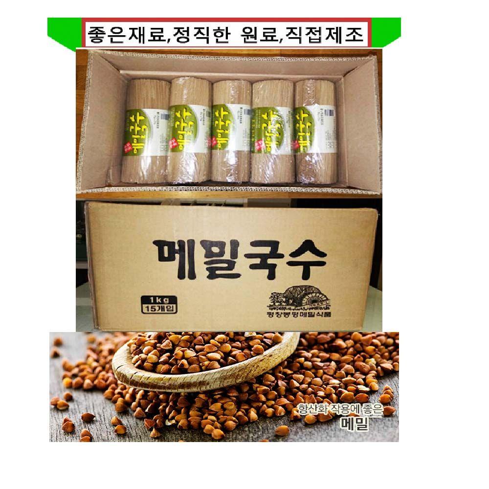 메밀 국수 1박스(1kgX15개) 업소 전문용