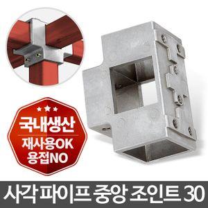 아이티알,LB 사각파이프 중앙조인트 30 은색 8개/각파이프 연결
