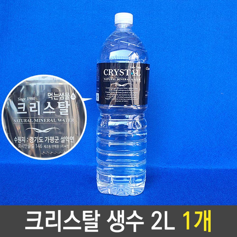 크리스탈 생수 물 먹는 샘물 미네랄 워터 2리터 2L