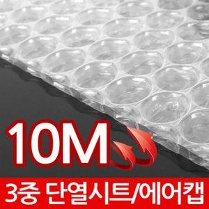 아이티알,LB 단열시트-10M일반-창문시트지 단열필름 유리창시트지 단열뽁뽁이 뽁뽁이 외풍차단 단열에어캡