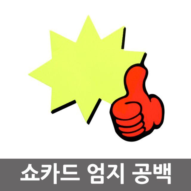 (엄지손 공백) 매대 광고 쇼카드 7p (90x70)