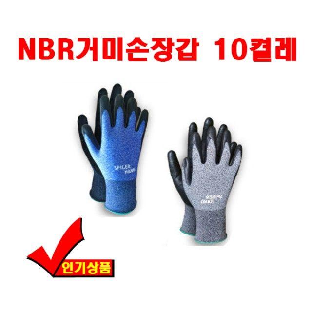 NBR거미손장갑 10켤레 작업용장갑 산업용 안전장갑