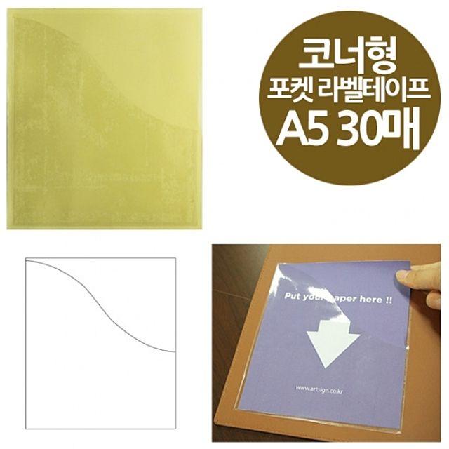 [ 코너형 포켓 라벨테이프 A5꽂이 30매 ] 바인더 수납꽂이 코너스틱 윈디커 포스트포켓