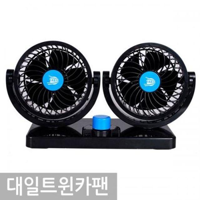 12V 24V용 차량용 3D입체 트윈카팬 자동차 선풍기