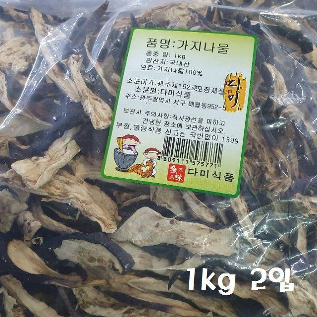국내산 말린가지나물 2kg