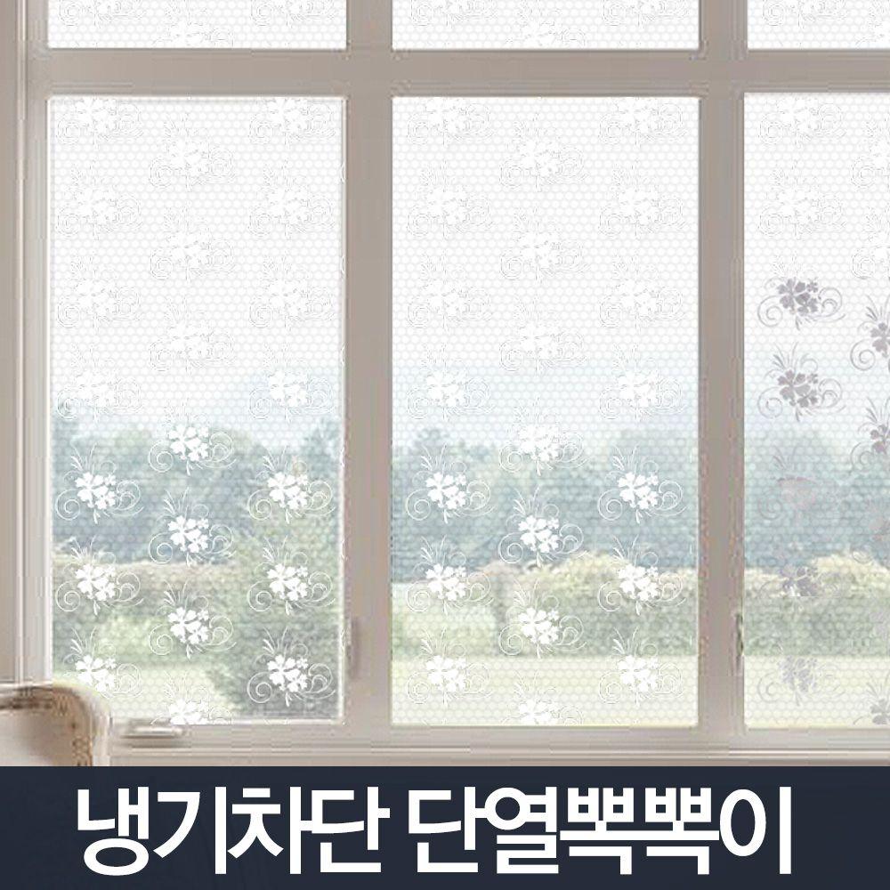 아이티알,NG 단열뽁뽁이 플라워화이트 10m/에어캡 창문 방풍필름막