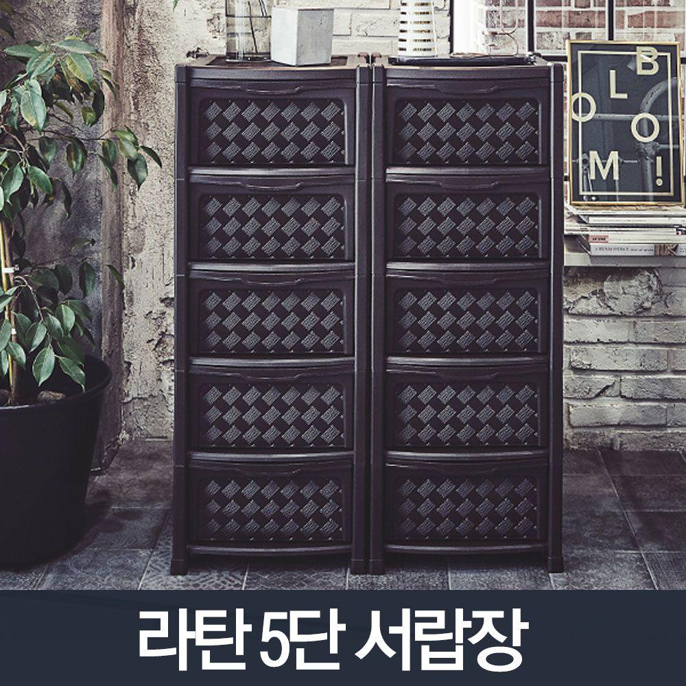 라탄 서랍장 5단_수납선반 옷 장난감 정리 수납함