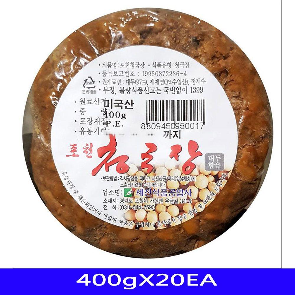 청국장 음식점재료 세진식품공업사 400gX20EA