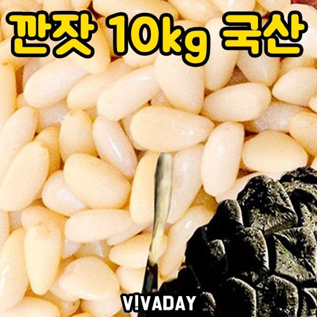 DHD 깐잣 10kg 국산