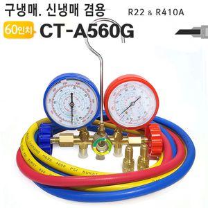 아이티알,MB 매니폴드게이지 CT-A560G R22 R410A 신구냉매겸용