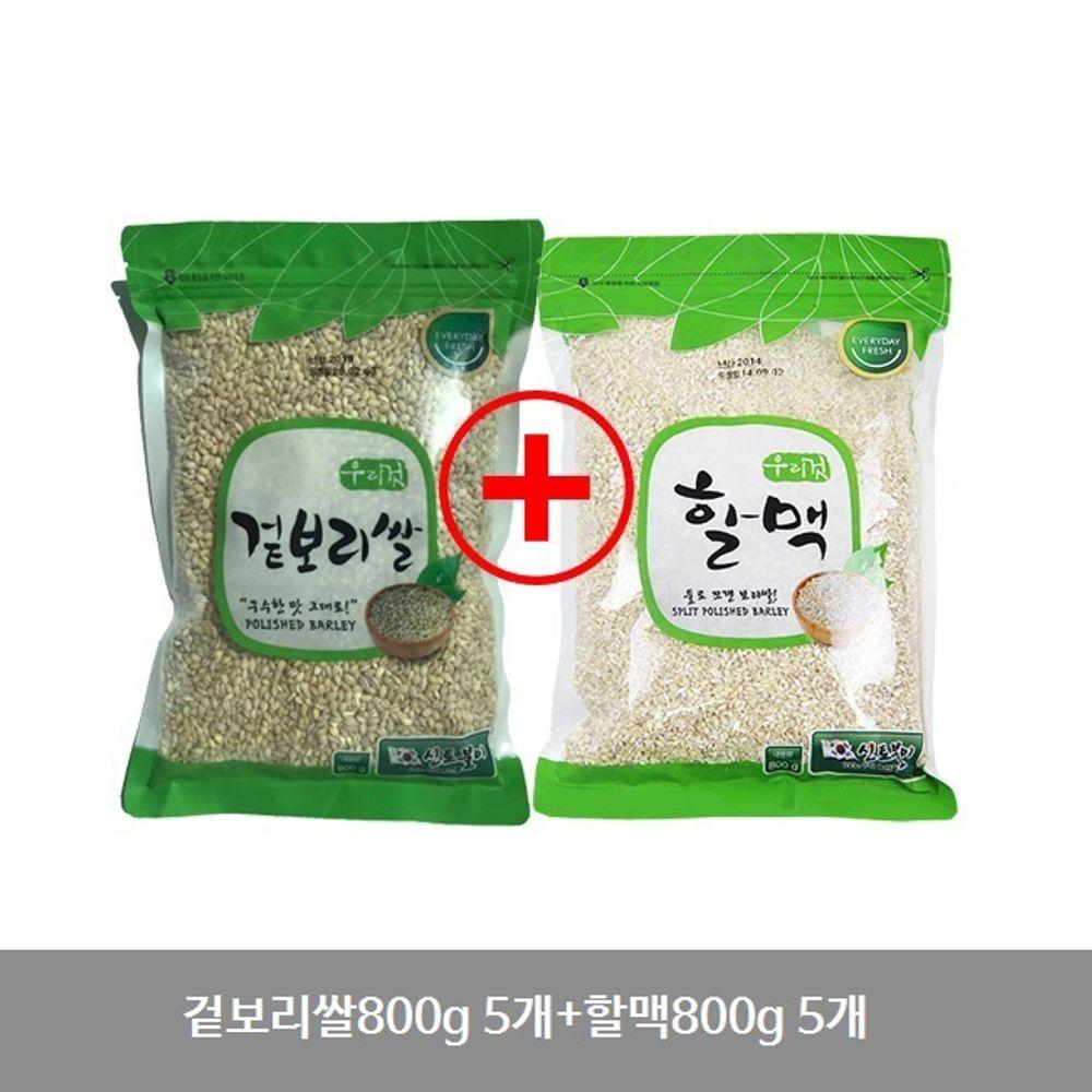 겉보리쌀800g 5개+할맥800g 5개 국산 잡곡 세트