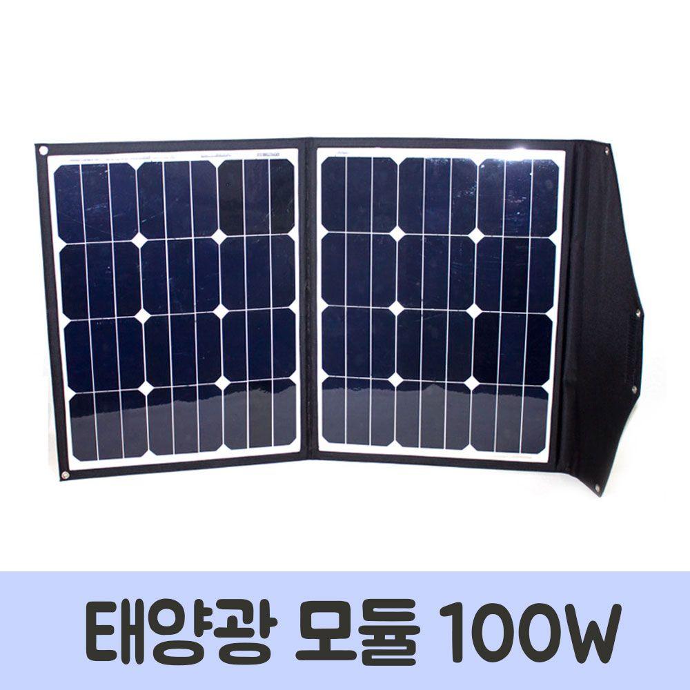 접이식 태양광 모듈 태양전지판 100W