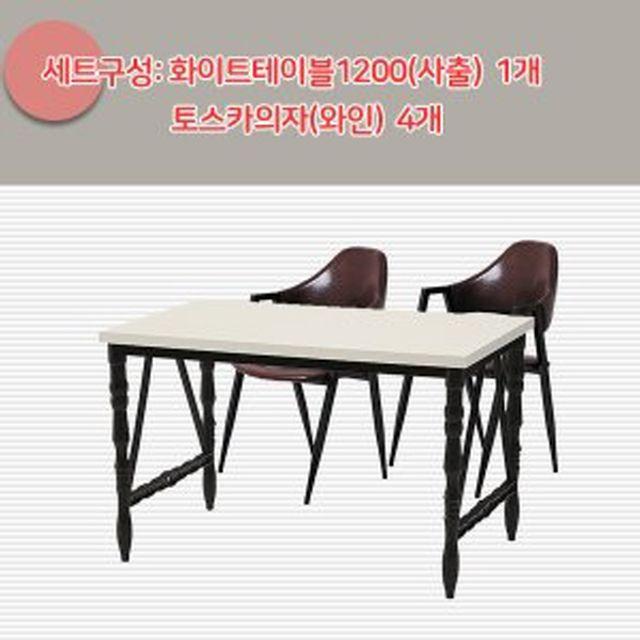 식당 카페 응접실 휴게실 식탁 테이블 의자 세트