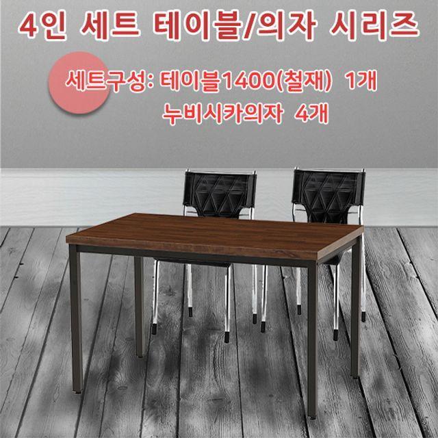 4인 테이블 의자 세트 철재 NB1400 식탁 책상 다용도