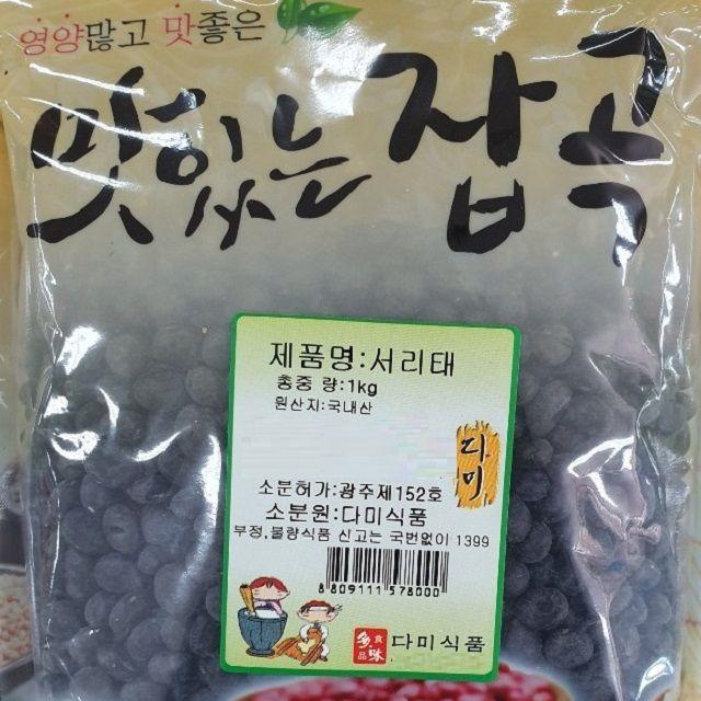 검정콩 국내산 잡곡 서리태 1kg