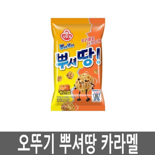 오뚜기 뿌셔뿌셔 뿌셔땅 카라멜 12입 1박스 쌀과자
