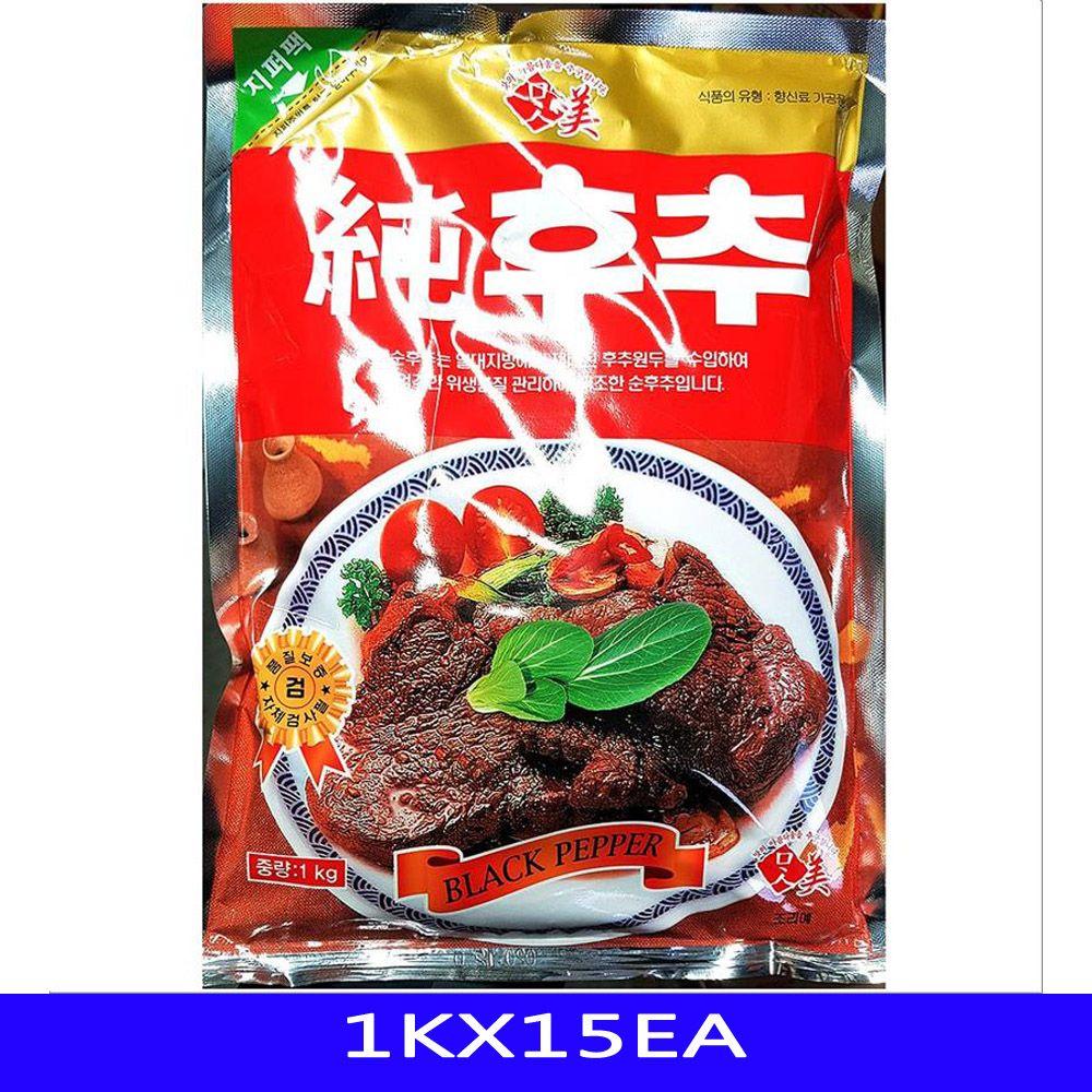 천연향신료 흑후추가루 음식재료 태산 1KX15EA