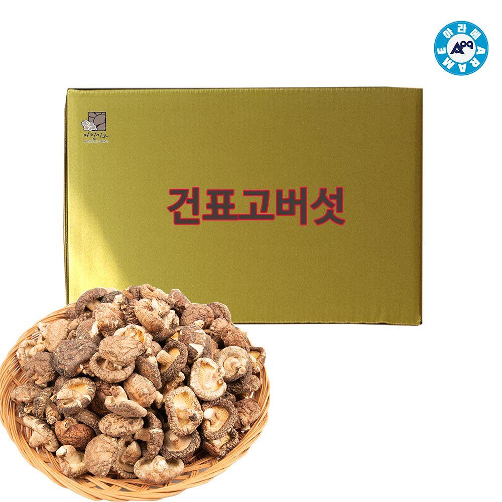 표고버섯 동고소 10kg 국내산