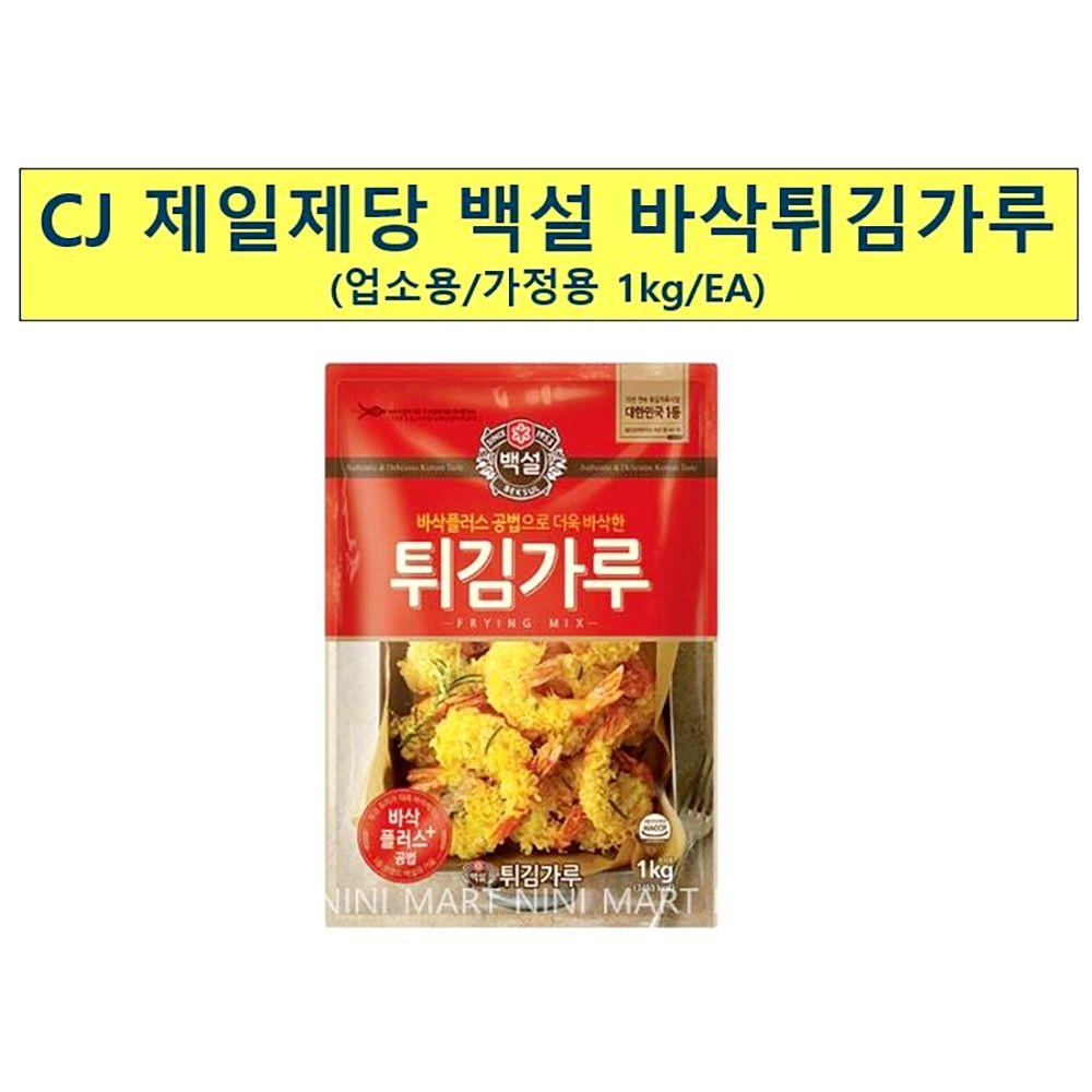 업소용 식당 식자재 백설 바삭한 튀김가루 1kg X10