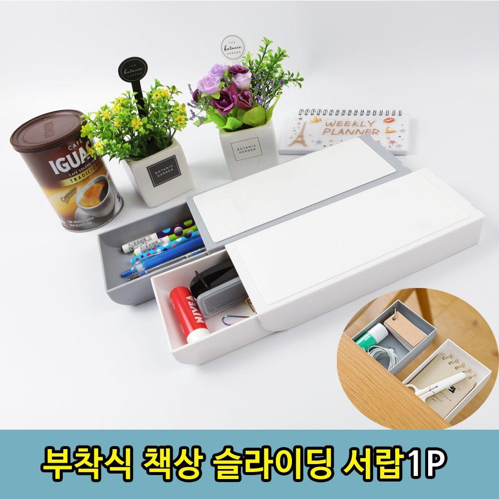 책상밑 슬라이딩 세로형 부착식 소품 볼펜 서랍 1P