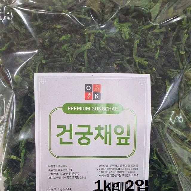 줄기상추나물 건궁채잎 2kg