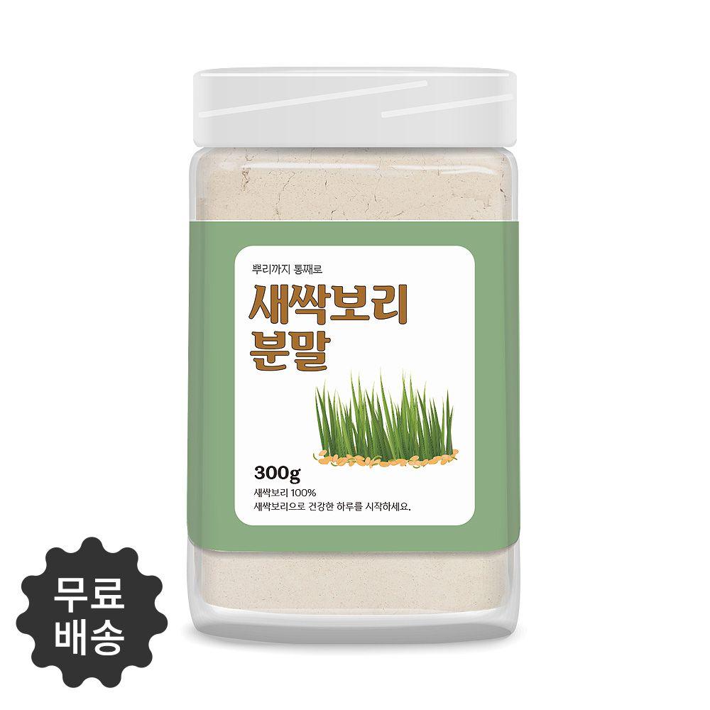 뿌리까지 통째로 새싹보리분말 골드 300g /1병