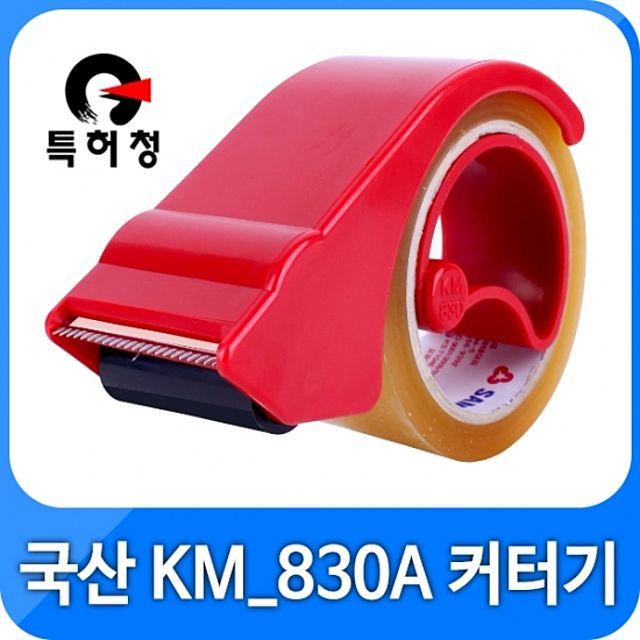 KM 830A 가위손 커터기 테이프 커터기 포장테이프 커터 카터기 박스테이프 OPP 카타기 테이프커팅기 테이프