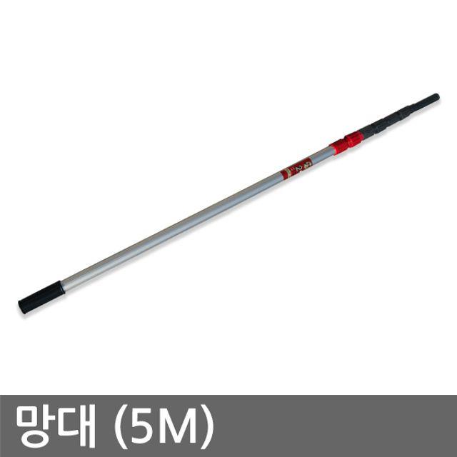 망대 5M (감따는기구 감따기망 고지연결 장대 감망대)