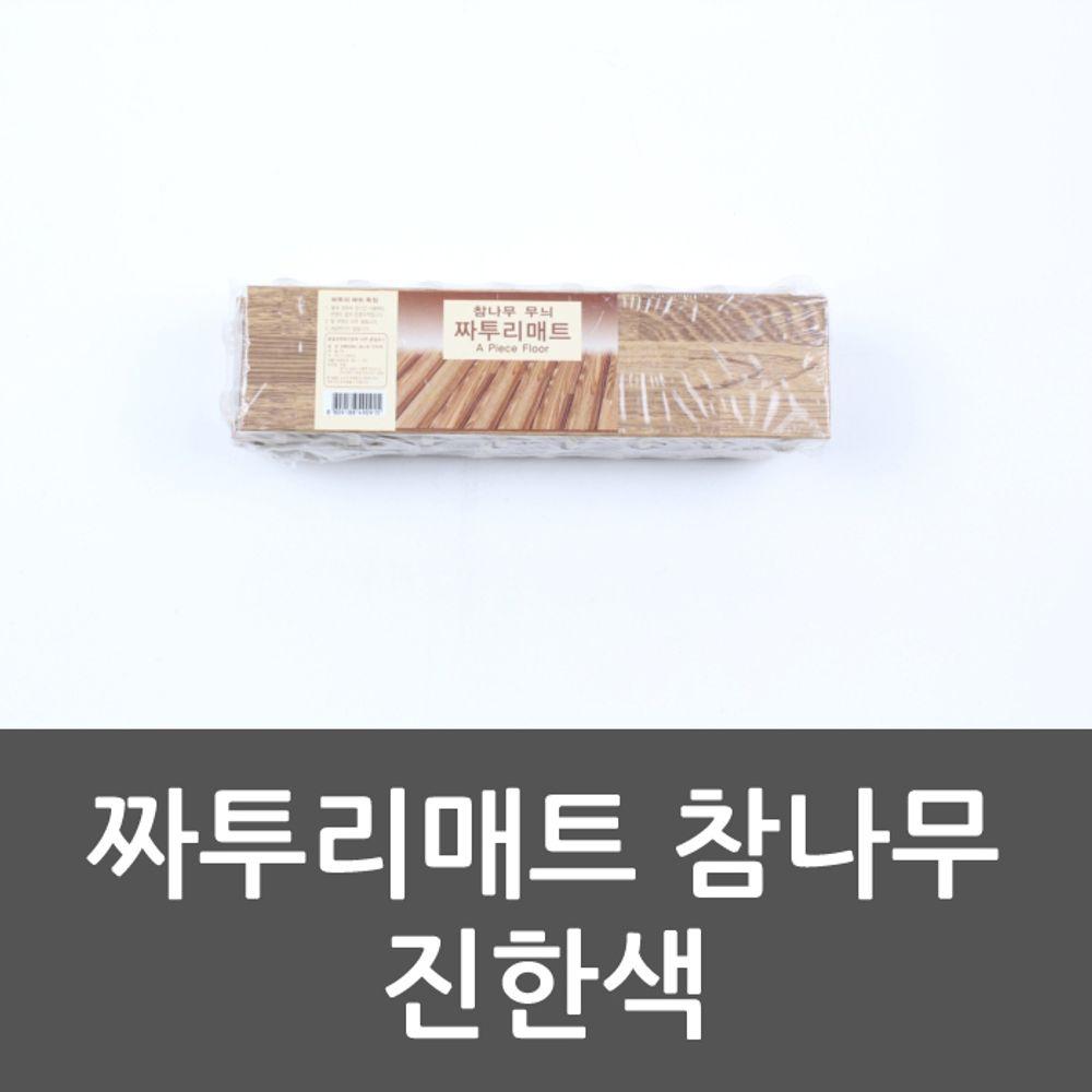 짜투리매트 참나무 진한색 짜투리매트 조립식매트