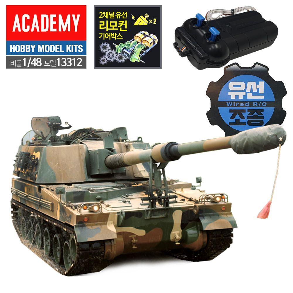 AC312 한국 자주포 K9 유선RC탱크 1대48