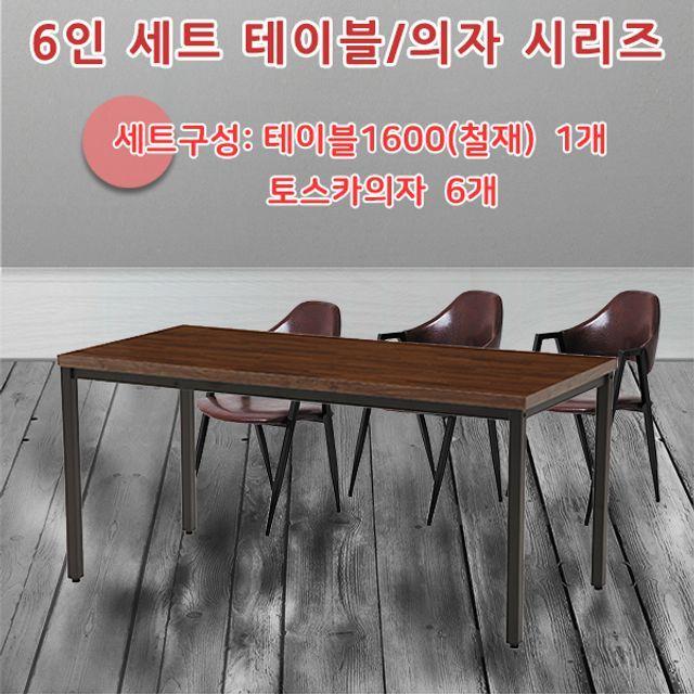 6인 테이블 의자 세트 철재 TS-1600 식탁 책상 다용도