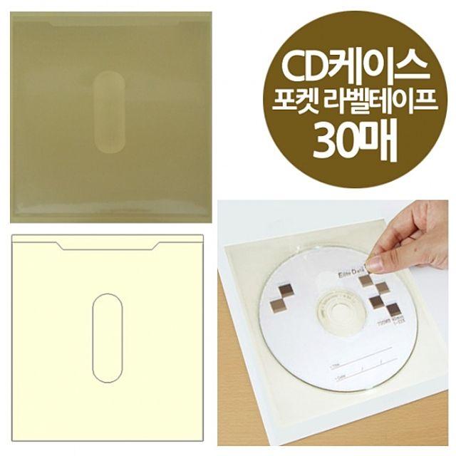 [ 주머니형 포켓 라벨테이프 CD케이스 30매 ] DVD 비닐포켓 포켓스틱 윈디커 포스트포켓