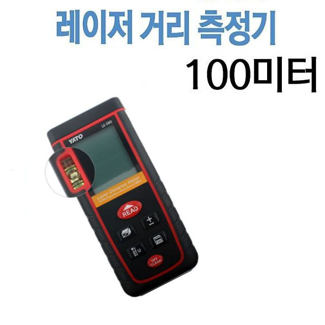 레이져거리측정기 100m D100 전자줄자