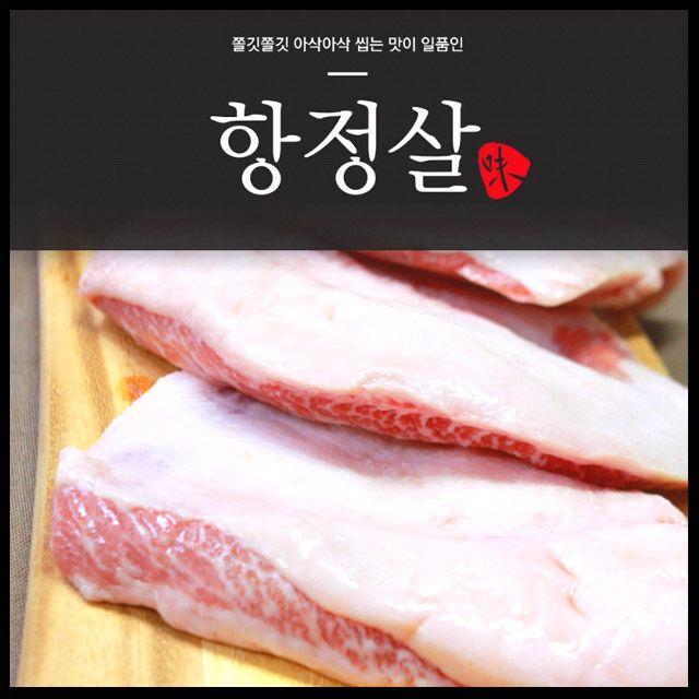 목항정살 돼지항정살 1kg 돼지고기