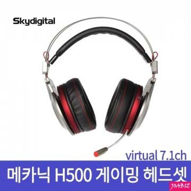 메카닉 H500 가상 7.1CH LED 게이밍 헤드셋 PC용품