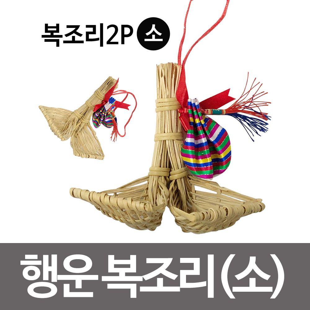 장식복조리 국산 행운 복조리2P 소 복주머니 새해선물 행운 복 전통복조리 복조리