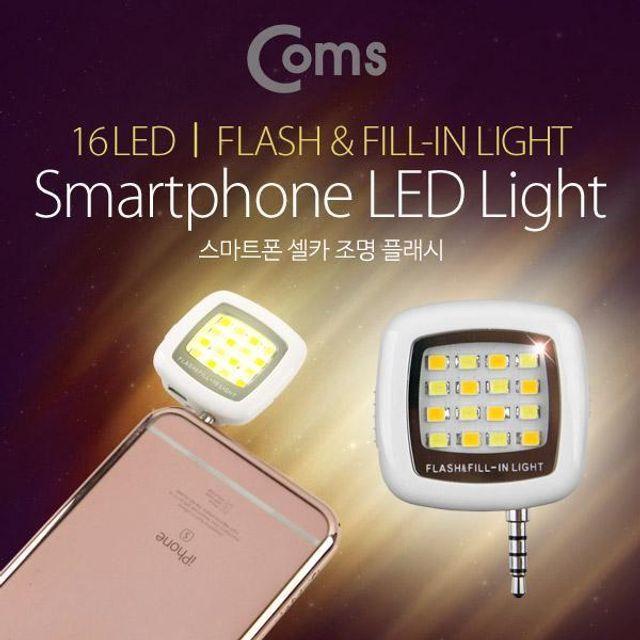 coms 스마트폰 LED 라이트 16LED 화이트