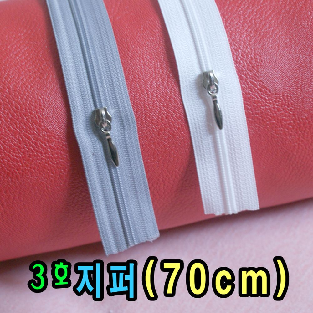 3호지퍼(70cm)지퍼머리포함이불베개쿠션커버