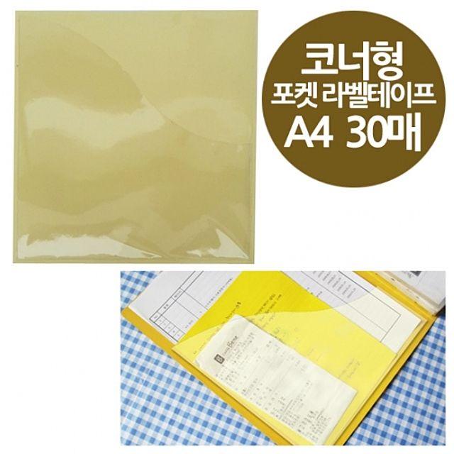 [ 코너형 포켓 라벨테이프 A4 30매 217x225 ] 바인더 수납비닐 코너스틱 윈디커 포스트포켓