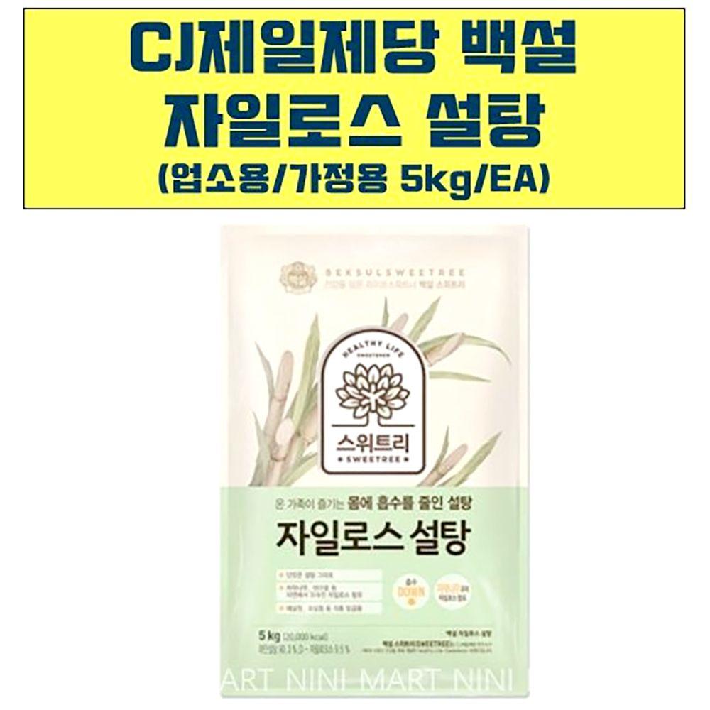자일로스 하얀 설탕 백설 5kg x4개 백설탕 흰설탕