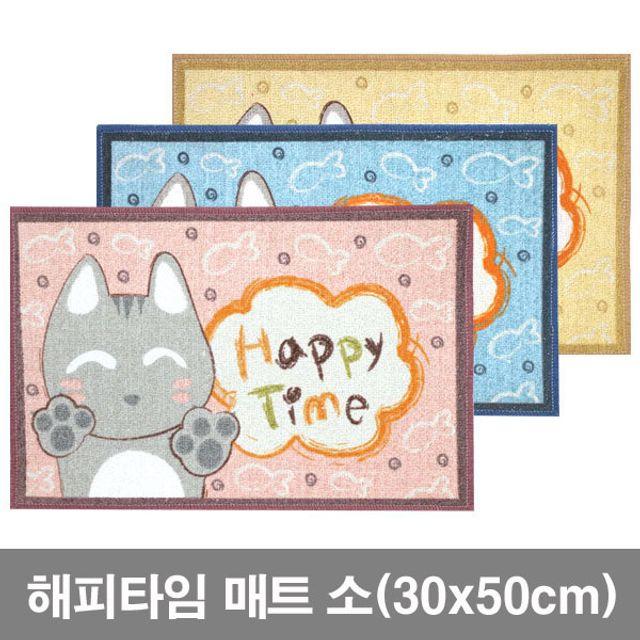 해피타임 매트 소 30x50cm