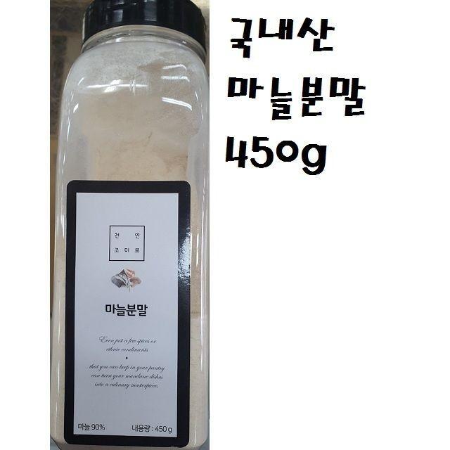 국내산 천연조미료 마늘분말450g 2통